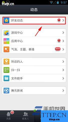 手机QQ4.5好友动态背景设置方法