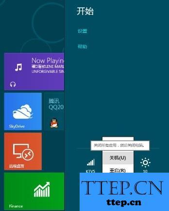 Win8关机快捷键 Win8关机快捷方法_Win8系统关机快捷键怎么设置 Win8系统更改关机快捷键操作方法